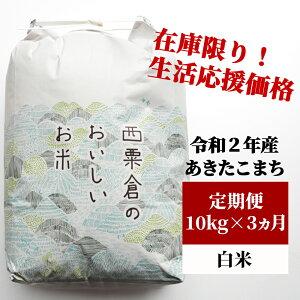 【ふるさと納税】K18 定期便 あわくら源流米 あきたこまち 白米10kg×3