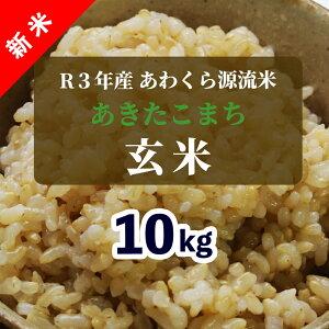 【ふるさと納税】W60<令和3年産 新米> あわくら源流米 あきたこまち 玄米10kg