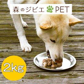 【ふるさと納税】A68 森のジビエ for PET 鹿肉 2kgセット 食べやすい大きさのカット肉、小型犬や猫ちゃんも食べやすいミンチ肉、両方ほしいカット肉&ミンチ肉の3種類からお選びいただけます