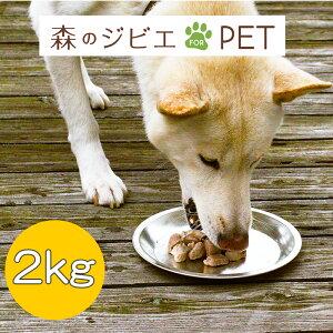 【ふるさと納税】A68 森のジビエ for PET 鹿肉 2kgセット 食べやすい大きさのカット肉、小型犬や猫ちゃんも食べやすいミンチ肉、両方ほしいカット肉&ミンチ肉の3種類からお選びいただけま
