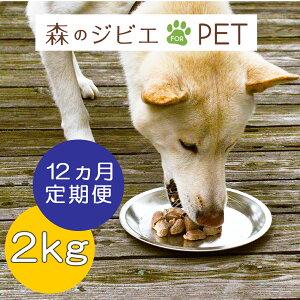 【ふるさと納税】A75定期便 森のジビエ for PET 鹿肉 2kg×12  食べやすい大きさのカット肉、小型犬や猫ちゃんも食べやすいミンチ肉、両方ほしいカット肉&ミンチ肉の3種類からお選びいただ
