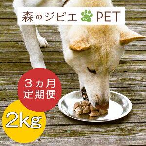【ふるさと納税】A69定期便 森のジビエ for PET 鹿肉 2kg×3 食べやすい大きさのカット肉、小型犬や猫ちゃんも食べやすいミンチ肉、両方ほしいカット肉&ミンチ肉の3種類からお選びいただけま