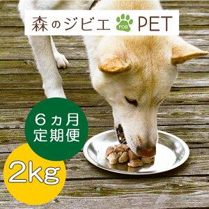 【ふるさと納税】A74定期便 森のジビエ for PET 鹿肉 2kg×6 食べやすい大きさのカット肉、小型犬や猫ちゃんも食べやすいミンチ肉、両方ほしいカット肉&ミンチ肉の3種類からお選びいただけ