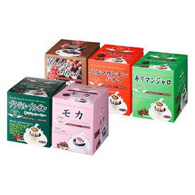 【ふるさと納税】ドリップコーヒー 飲みくらべ バラエティセット 50杯分 【飲料類・コーヒー・珈琲】