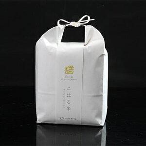 【ふるさと納税】島の稔 こはる米 2kg (有機無農薬栽培)  【お米・お米・お米】 お届け:2020年12月上旬〜