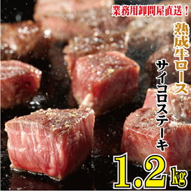 【ふるさと納税】熟成牛ロース サイコロステーキ 1.2kg ※北海道・沖縄・一部離島お届け不可 【ステーキ・お肉・牛肉・ロース】 お届け:※お申込み状況により、お届けまで1か月〜2か月かかる場合がございます。