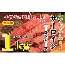 【ふるさと納税】プレミアムサーロインローストビーフ1kg ※北海道・沖縄・一部離島お届け不可 【加工品・惣菜・冷凍・牛肉】 お届け:※お申込み状況により、お届けまで1か月〜2か月かかる場合がございます。