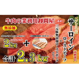 【ふるさと納税】プレミアムサーロインローストビーフ2kgと三元豚ローストポーク300g ※北海道・沖縄・一部離島お届け不可 【加工品・惣菜・冷凍・お肉・牛肉】 お届け:※お申込み状況により、お届けまで1か月〜2か月かかる場合がございます。