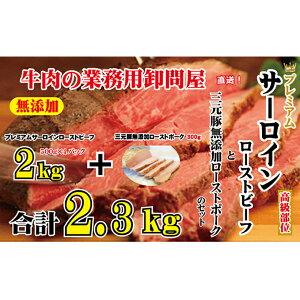 【ふるさと納税】プレミアムサーロインローストビーフ2kgと三元豚ローストポーク300g 【加工品・惣菜・冷凍・お肉・牛肉】 お届け:※お申込み状況により、お届けまで1か月〜2か月かか