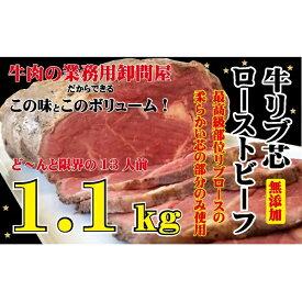 【ふるさと納税】牛リブ芯ローストビーフ 1.1kg 【加工品・惣菜・冷凍・牛肉・お肉】 お届け:※お申込み状況により、お届けまで1か月〜2か月かかる場合がございます。