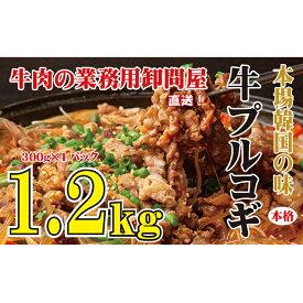【ふるさと納税】本場韓国の味 本格牛プルコギ 1.2kg ※北海道・沖縄・一部離島お届け不可 【お肉・牛肉・ロース】 お届け:※お申込み状況により、お届けまで1か月〜2か月かかる場合がございます。