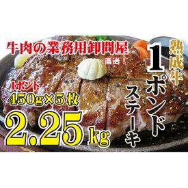 【ふるさと納税】熟成牛1ポンド ステーキ 2.25kg【配達不可:北海道・沖縄・離島】 【お肉・牛肉・ステーキ】 お届け:※お申込み状況により、お届けまで2〜4か月かかる場合がございます。