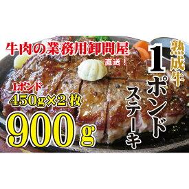 【ふるさと納税】熟成牛1ポンドス テーキ 900g【配達不可:北海道・沖縄・離島】 【お肉・牛肉・ステーキ】 お届け:※お申込み状況により、お届けまで2〜4か月かかる場合がございます。