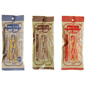 【ふるさと納税】三大呉イカ天 3種類セット(18袋) 【お菓子・スナック・駄菓子・スイーツ】
