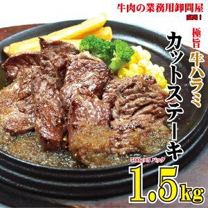 【ふるさと納税】極旨・牛ハラミカットステーキ 1.5kg(500g×3袋入) 【お肉・牛肉・スライス・1.5kg】 お届け:お届けまで1〜2か月かかる場合がございます。