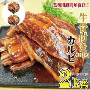 【ふるさと納税】牛骨付きBBQ カルビ 大容量2kg(500g×4袋入) 【骨付き・2kg・バラ(カルビ)・お肉・牛肉・焼肉・バーベキュー】 お届け:お届けまで1〜2か月かかる場合がございます。