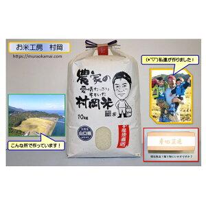 【ふるさと納税】令和2年萩産 村岡米「キヌヒカリ」 精米10kg 【お米】