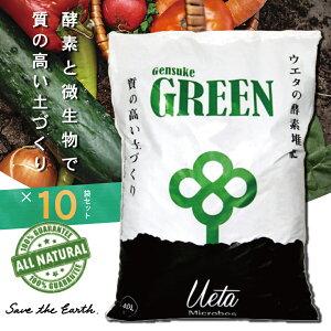 【ふるさと納税】質の高い土づくりに GensukeGREEN 10袋セット 微生物 自然由来 酵素 げんすけ グリーン 完熟酵素 堆肥 土づくり 保湿 園芸 畑 農家