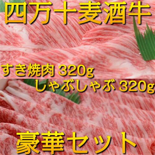 【ふるさと納税】Asz-10 四万十麦酒牛(しまんとビールぎゅう)のすき焼き肉&しゃぶしゃぶセット