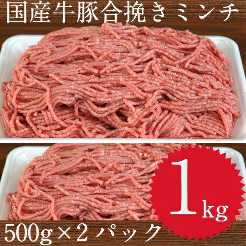 【ふるさと納税】Asz-14 鈴木食肉 国産牛豚合挽きミンチ