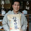 Bib-01絶妙なバランスが大好評!井上米穀店の香るお米(十和錦)