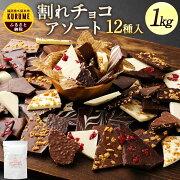 【ふるさと納税】割れチョコアソート12種1kg割れチョコレートチョコミックスビターチョコホワイトチョコミルクチョコクランチアーモンドクランベリースイーツお菓子冷蔵配送送料無料