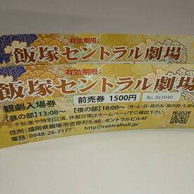 【ふるさと納税】【A-383】大衆演劇「飯塚セントラル劇場」観劇チケット2枚