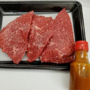 【ふるさと納税】【B-112】赤崎牛 モモ肉 300g(唐辛子味噌米酢ソース)