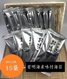 【ふるさと納税】【A-467】有明海産味付海苔 15袋
