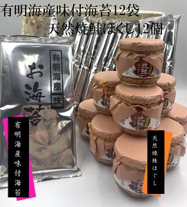 【ふるさと納税】【B-119】有明海産味付海苔12袋・天然焼鮭ほぐし12個