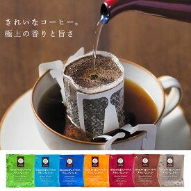 【ふるさと納税】【A-013】きれいなコーヒードリップバッグ(7種・105袋)
