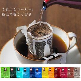 【ふるさと納税】【B4-009】きれいなコーヒードリップバッグ(12種・180袋)