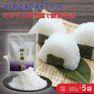 【ふるさと納税】【A-585】平釜炊き自然塩5袋セット