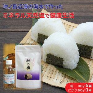 【ふるさと納税】【A3-055】平釜炊きの自然塩5袋とにがり1本セット