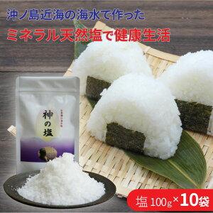 【ふるさと納税】【B1-006】平釜炊きの自然塩10袋セット