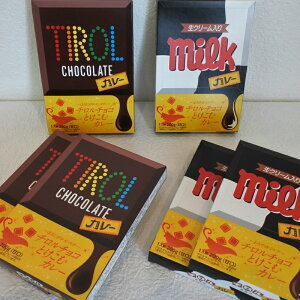 【ふるさと納税】【A-413】チロルチョコとけこむカレー ヌガー&ミルク(レトルト)