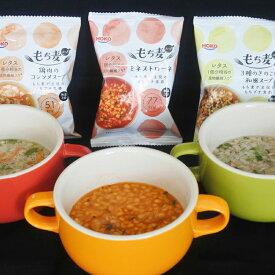 【ふるさと納税】【A-386】フリーズドライもち麦スープ (3種12食セット)