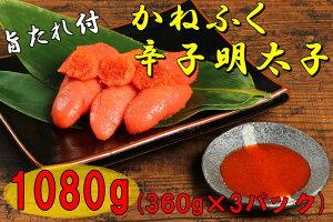 【ふるさと納税】【A-442】魚市場厳選 かねふく辛子明太子(特上切子360g)3パック