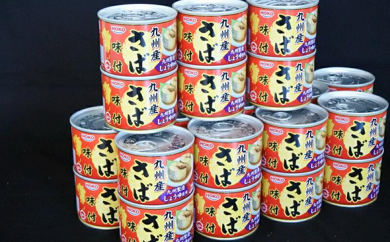 【ふるさと納税】【A3-020】九州産 さば缶詰 味付 24缶セット