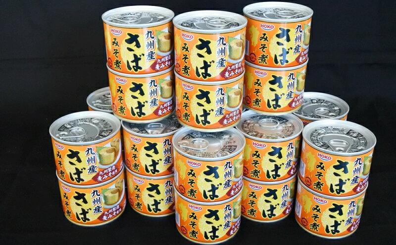 【ふるさと納税】【A3-021】九州産 さば缶詰 味噌煮 24缶セット