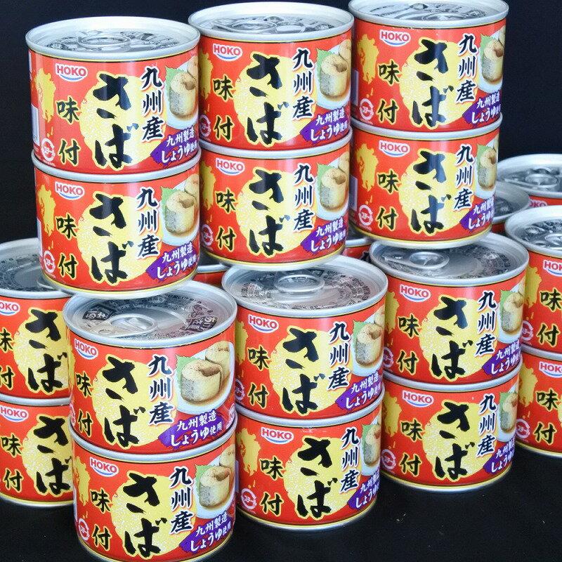 【ふるさと納税】【A5-085】九州産 さば缶詰 味付 24缶セット
