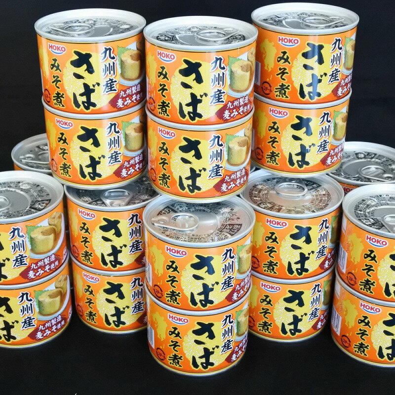 【ふるさと納税】【A5-086】九州産 さば缶詰 味噌煮 24缶セット