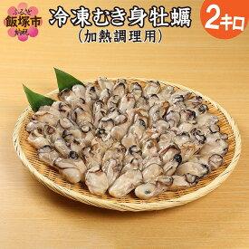 【ふるさと納税】【A8-005】魚市場厳選 冷凍むき身牡蠣(加熱調理用)2kg