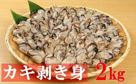 【ふるさと納税】【A5-160】魚市場厳選 冷凍むき身牡蠣(加熱調理用)2kg