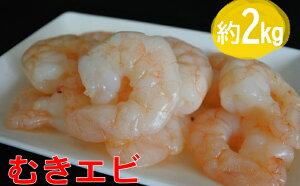 【ふるさと納税】【A5-190】冷凍むきえび(約2Kg)