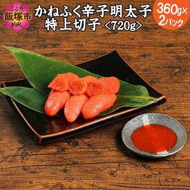 【ふるさと納税】【Z8-005】魚市場厳選 かねふく辛子明太子(特上切子360g)2パック