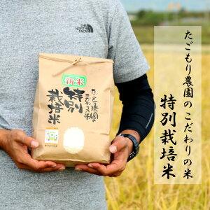 【ふるさと納税】たごもり農園 特別栽培米 夢つくし 3kg