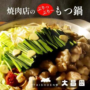 【ふるさと納税】焼肉の大昌園 特選牛 もつ鍋セット(トリプルだし醤油)