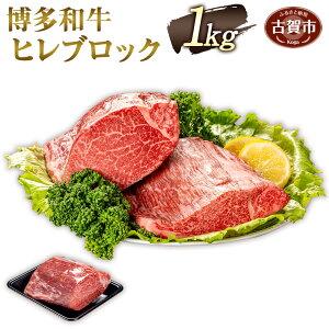 【ふるさと納税】福岡県産 博多和牛 ヒレ ブロック 1kg 1000g 国産 牛肉 冷凍 和牛 お肉 九州産 送料無料