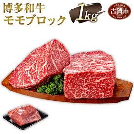 【ふるさと納税】福岡県産 博多和牛 モモ ブロック 1kg 1000g 国産 牛肉 冷凍 和牛 お肉 九州産 送料無料